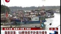 海南琼海:50艘渔船开赴南沙捕鱼