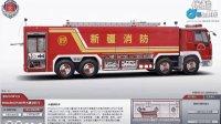 酷驰科技-250型水罐消防车-unity3d,IOS,虚拟现实技术支持