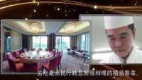 2012年BEST50最佳餐厅—华南地区