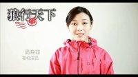 狼行天下西藏篇宣传片