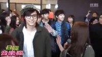 [MTV日韩音乐疯]130308  B1A4到达桃园机场