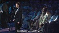 音乐剧 悲惨世界 十周年音乐会 高清 中文字幕
