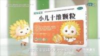 小儿十维颗粒 - 广州市仟得广告有限公司