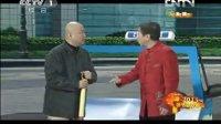 冯巩郭冬临 2013央视春晚爆笑小品  《搭把手不孤单》
