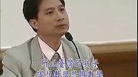 王财贵国学讲座-1