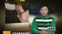 万家灯火-一妻两夫情债难还  20130310 广东公共频道