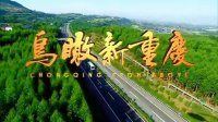 2012鸟瞰新重庆(高清完整版) 高清