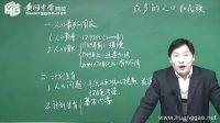 黄冈中学网校公开课之初二地理