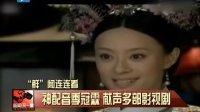 """""""鲜""""闻连连看:神配音季冠霖 献声多部影视剧"""