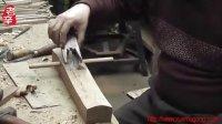 辛全生传统木工工具制作视频 第三集平刨制作(下集)