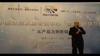 红智博:2010北京公开课-2