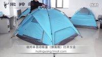 徽羚羊自动帐篷(弹簧版)打开视频