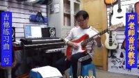 瓜沥琴行吉他练习曲