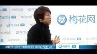 梅花网TV:立特滕丽谈O2O