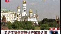 习近平抵达莫斯科 开始对俄罗斯进行国事访问
