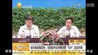 辽宁卫视 省长陈政高宣布 沈抚铁升位并网共用024正式开通