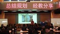唐惠玲讲《心理学与管理》           亿阳集团