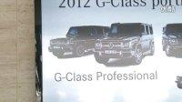 网易汽车探秘奔驰G-Class组装工厂