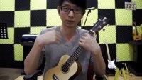 【小鱼吉他屋】尤克里里ukulele扫弦教学——《童年》详细完整