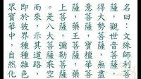 药师经(慧平法師讀誦)(学习版)(流畅)