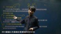 罗红军2013经济视频(4)