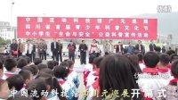 中国流动科技馆 四川广元巡展:开幕式