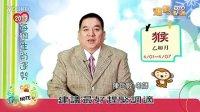 台湾中华电信MOD姓名大师陈哲毅2013年4月1日~4月7日生肖运势(猴)