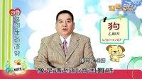 台湾中华电信MOD姓名大师陈哲毅2013年4月1日~4月7日生肖运势(狗)