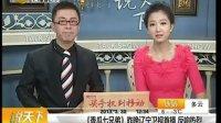 <香瓜七兄弟>昨晚辽宁卫视首播 反响热烈