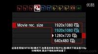 摄像师-大伟推荐 《单反相机视频录制常见问题指南教程》(中文字幕)01_01_MM11_FrameSizeRecomendations