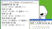 零基础学习作曲和编曲完全教程 (2)