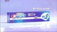 PDI媒资库:佳洁士双效炫白牙膏