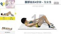 腹部锻炼4分钟 - 为女性 (混合版本) hd720p 国语中字 高清