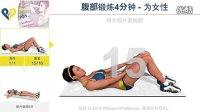 腹部锻炼4分钟 - 为女性 hd720p 国语中字 高清