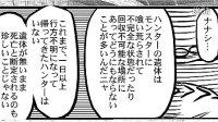无名的艾露猫(中文字幕)05