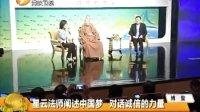 (博鳌)星云法师阐述中国梦 对话诚信的力量