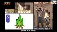 006-[zoo字幕组]20120423 TORE! 横雏CUT