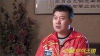 海夫乒乓王国第247期 李隼专访 乒乓教学闫安教正反手攻球