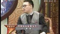 中医养生《中华好养生》 20130106 可怕的颈椎病[高清版]