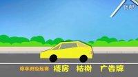 春季多风,安全驾驶