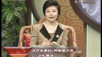 养生之道《中华好养生》 20130111 四招一宝祛头痛[高清版]