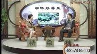 养生保健知识《中华好养生》 20130113 聚积元气的太溪穴[高清版]