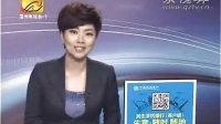 8号熊总经理黄晓生接受泉州经济频道采访