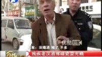 河南电视台:残疾老汉酒驾碰瓷耍无赖 百姓网事 130410