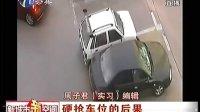 天津电视台:硬抢车位的后果2013.4.10 新城市新空间