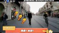 天津电视台:前进?倒退? 都市新拍客 130407