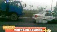 天津电视台:货车警车路上玩猫捉鼠 都市新拍客 130407
