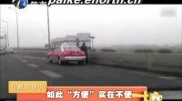 天津电视台:如此方便真的不方便 都市新拍客 130407