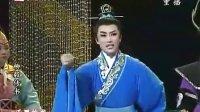 越剧《柳毅传书》王君安、陶琪