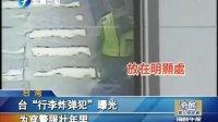 """台""""行李炸弹犯""""曝光为穿警服壮年男 海峡午报 130415"""